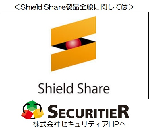 Shield Share全般はセキュリティアへ